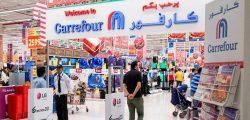 كارفور مصر تستثمر 400 مليون جنيه فى 20 فرع العام الجارى
