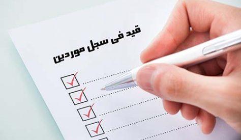 قيد موردين محليين ووكلاء استيراد بسجل شركة النصر للاصواف والمنسوجات الممتازة